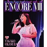 """ENCORE VIII OKAMURA TAKAKO CONCERT 2015 """"T's GARDEN ~渋谷公会堂 FINAL~"""""""