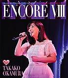 """ENCORE VIII OKAMURA TAKAKO CONCERT 2015 """"T's GARDEN ~渋谷公会堂 FINAL~"""