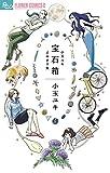 宝石箱 小玉ユキよみきり集 / 小玉 ユキ のシリーズ情報を見る