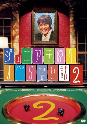 ジュニア千原のすべらない話2 [DVD]の詳細を見る
