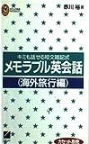 メモラブル英会話〈海外旅行編〉 (百万人の英語ペーパーバックス)