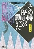 NHK「その時歴史が動いた」コミック版 新選組・龍馬編 (ホーム社漫画文庫) 画像