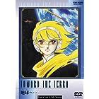 地球へ・・・ [DVD]