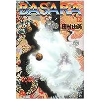 BASARA (12) (小学館文庫)