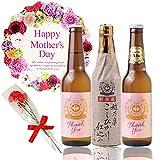 ★【タイムセール】スワンレイクビール 母の日ギフト カーネーション クラフトビール 飲み比べ 3本セットが2,380円!