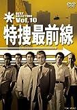 特捜最前線 BEST SELECTION VOL.10 [DVD]