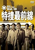 特捜最前線 BEST SELECTION VOL.10 [DVD]