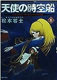 天使の時空船―レオナルド・ダ・ヴィンチの伝説 (6) (希望コミックス)