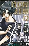 仕立屋工房 Artelier Collection(12) (ガンガンコミックス)