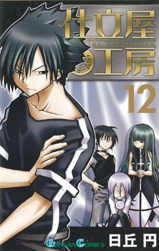 仕立屋工房 Artelier Collection(12) (ガンガンコミックス)の詳細を見る