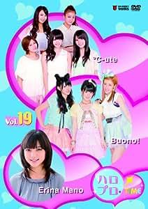 ハロプロ・TIME Vol.19 [DVD]