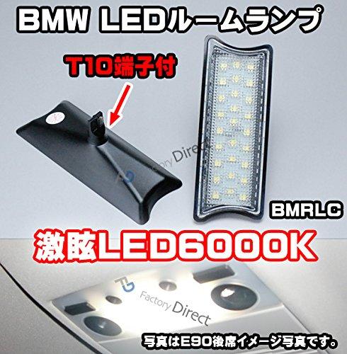 LL-BM-RLC フロント&リア用 BMWLEDルーム・リーディング・マップランプ・LED車内灯 5シリーズ E60/E61(前期/後期)