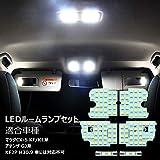 CX-5 LED ルームランプ アテンザ 室内灯 ホワイト 純正交換 マツダ CX-5 KF/KE系 アテンザGJ 専用設計 爆光 車用 カスタムパーツ LEDバルブ 取付簡単 一年保証 6点セット (マツダ CX-5/アテンザ 用)