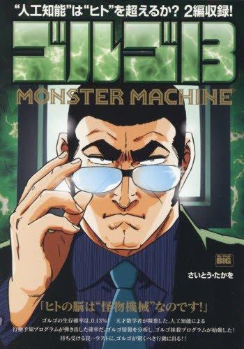 """ゴルゴ13 MONSTER MACHINE―""""人工知能""""は""""ヒト""""を超えるか?2編収録! (My First Big)"""