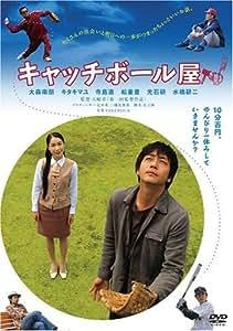 キャッチボール屋 [DVD]