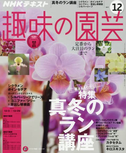 NHK趣味の園芸 2017年12月号 [雑誌] (NHKテキスト)