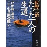 たった一人の生還―「たか号」漂流二十七日間の闘い (新潮文庫)