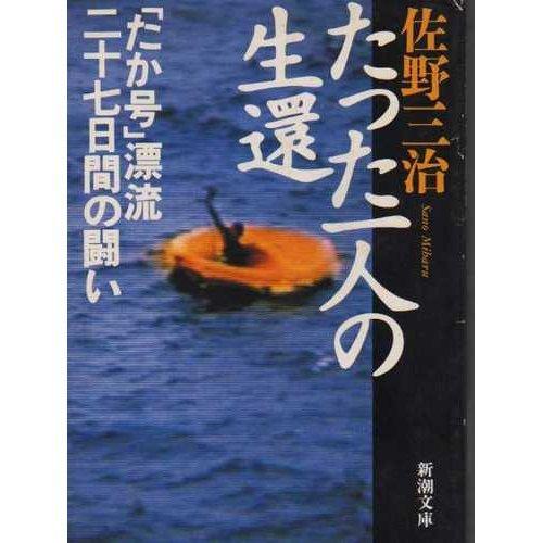 たった一人の生還―「たか号」漂流二十七日間の闘い (新潮文庫)の詳細を見る