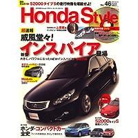 Honda Style (ホンダ スタイル) 2008年 02月号 [雑誌]