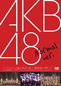 ファーストコンサート「会いたかった~柱はないぜ!~」in 日本青年館 ノーマルバージョン [DVD]