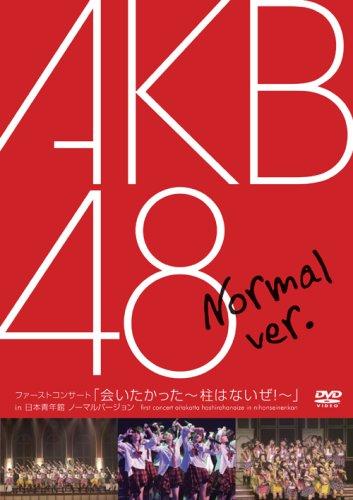 ファーストコンサート「会いたかった~柱はないぜ!~」in 日本青年館 ノーマルバージョン [DVD]の詳細を見る