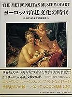 ヨーロッパ宮廷文化の時代 (メトロポリタン美術全集)