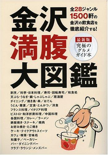 金沢満腹大図鑑—究極のグルメガイド本