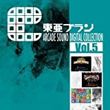 東亜プラン ARCADE SOUND DIGITAL COLLECTION Vol.5