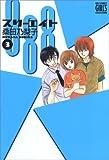 888(スリーエイト) 3 (バーズコミックス ガールズコレクション)