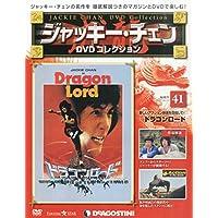 ジャッキーチェンDVD 41号 (ドラゴンロード) [分冊百科] (DVD付) (ジャッキーチェンDVDコレクション)