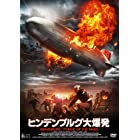 ヒンデンブルグ大爆発 [DVD]