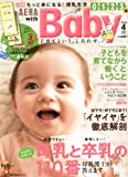 AERA with Baby (アエラ ウィズ ベビー) 2013年 04月号 [雑誌]