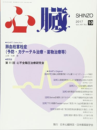 心臓 2017年 10 月号 [雑誌]