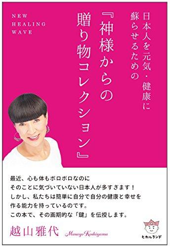 NEW HEALING WAVE 日本人を元気・健康に蘇らせるための『神様からの贈り物コレクション』の詳細を見る