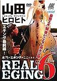 山田ヒロヒト REAL EGING6 リアルエギング6[DVD] (<DVD>)