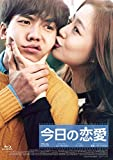 今日の恋愛[Blu-ray/ブルーレイ]