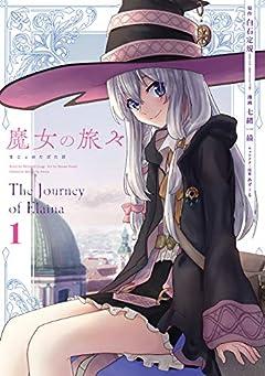 魔女の旅々(1) (ガンガンコミックスUP!)