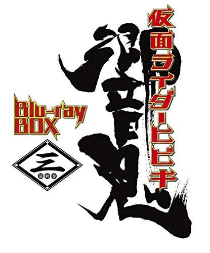 【早期購入特典あり】仮面ライダー響鬼 Blu-ray BOX...