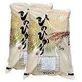 【精米】 熊本県産 白米 ヒノヒカリ 10kg (5kg×2袋) 平成28年産 特A米 ひのひかり