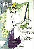 陰陽師 (5) (バーガーSCデラックス (452))