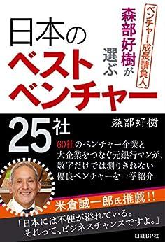 [森部好樹]の森部好樹が選ぶ日本のベストベンチャー25社