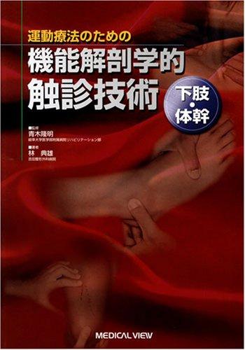 運動療法のための機能解剖学的触診技術 (下肢・体幹)の詳細を見る