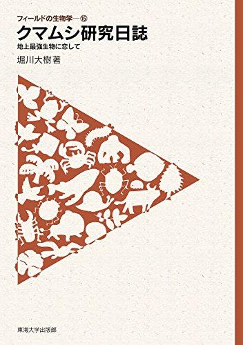 クマムシ研究日誌: 地上最強生物に恋して (フィールドの生物学)