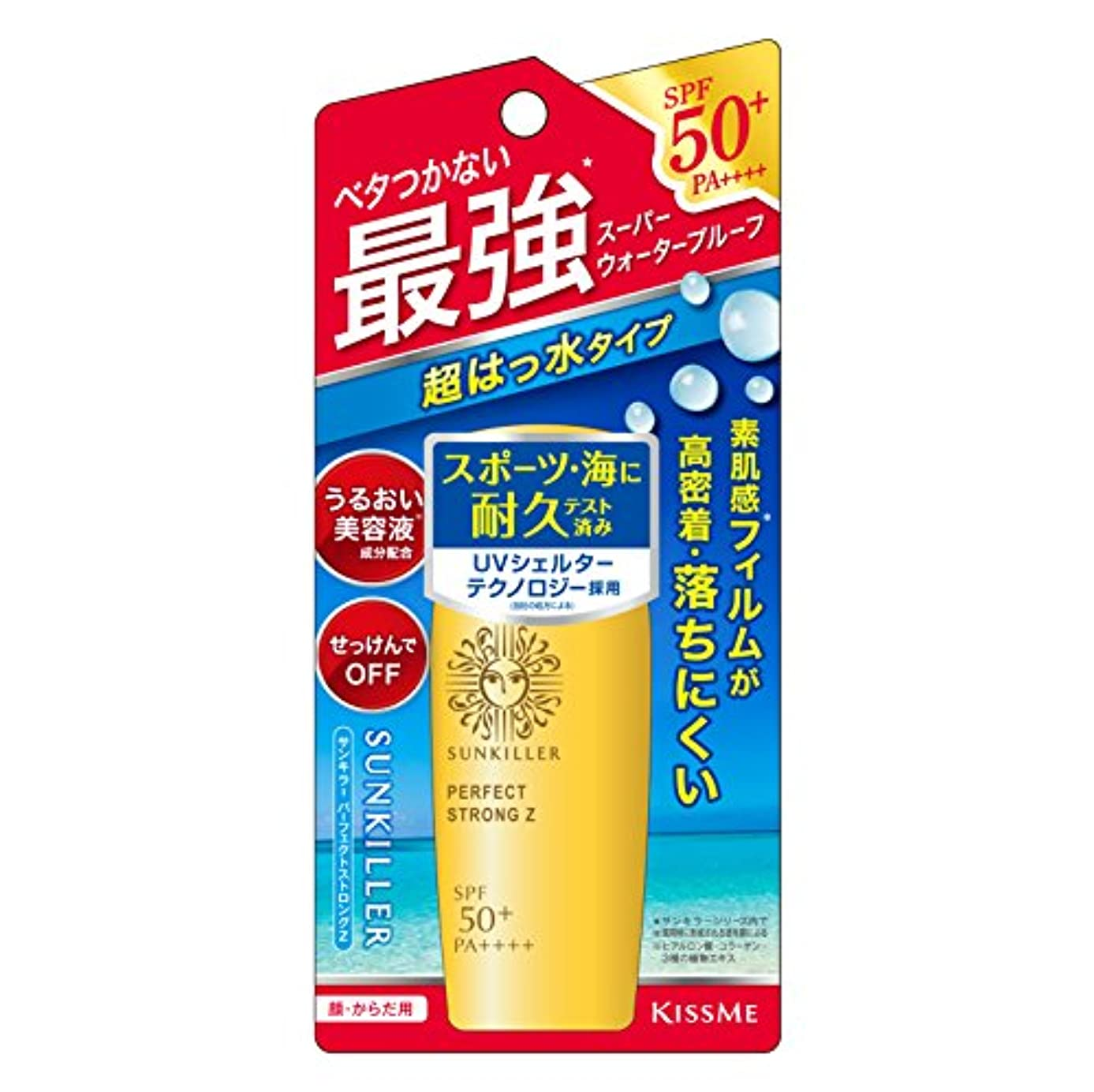 鎮痛剤単調なブローサンキラー パーフェクトストロングZ SPF50+ PA++++ 30ml