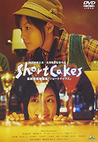 Short Cakes [DVD]
