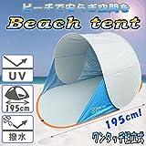 STARDUST ビーチテント UVカット 撥水 海 砂浜 195cm ゆったり 海水浴 SD-MDSH0036
