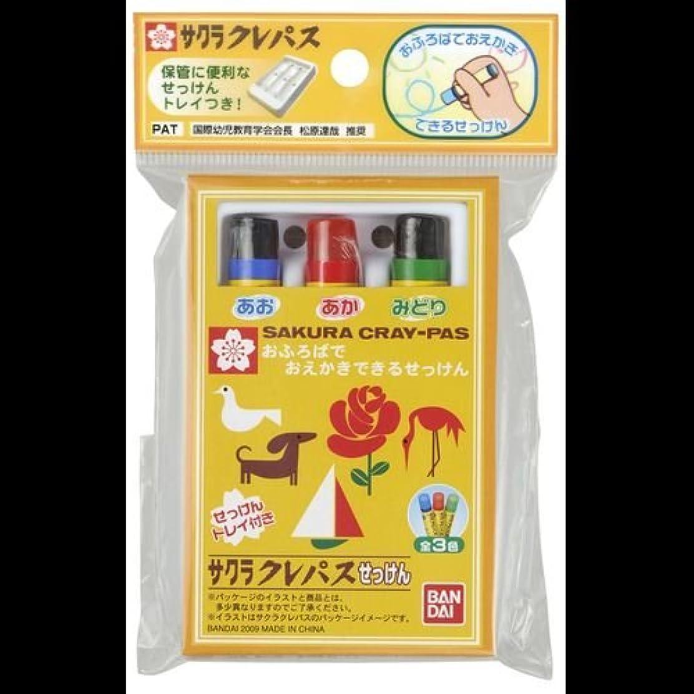 運賃マッシュ縫い目【まとめ買い】サクラクレパスせっけん ×2セット
