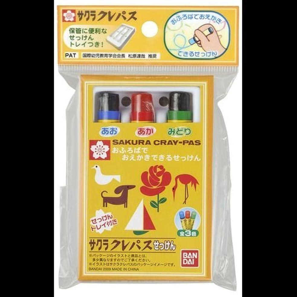 ワット親指鍔【まとめ買い】サクラクレパスせっけん ×2セット