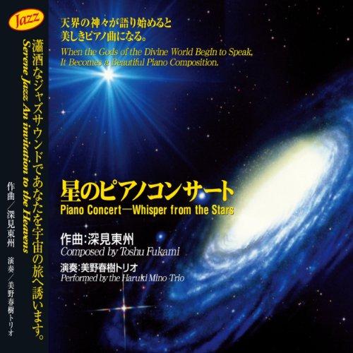 星のピアノコンサート
