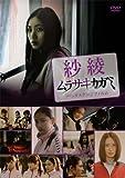 紗綾 ムラサキカガミ・バックステージフィルム[DVD]